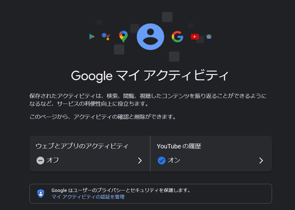 Googleのマイ アクティビティ画面