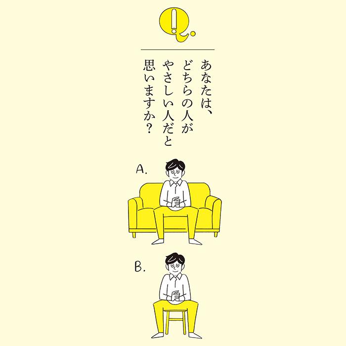 ソファに座る人、どっちが優しい?