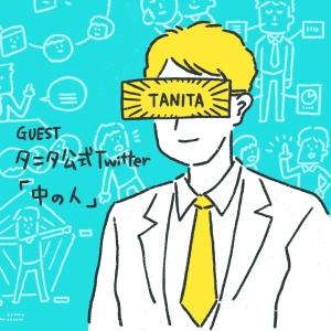 タニタ公式Twitter「中の人」