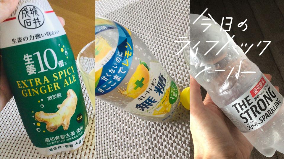 猛暑を乗り切る必須アイテム「炭酸水」。お気に入り3種を飲み比べてみた【今日のライフハックツール】
