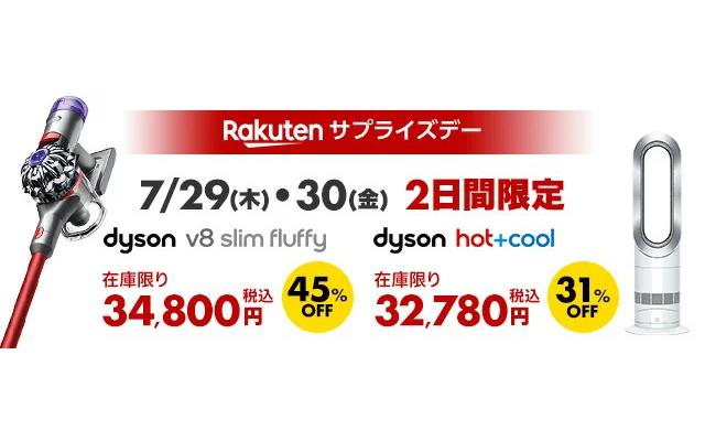 7月29日・30日限定!ダイソンのコードレス掃除機が45%オフ、扇風機+ファンヒーターが31%オフとお買い得
