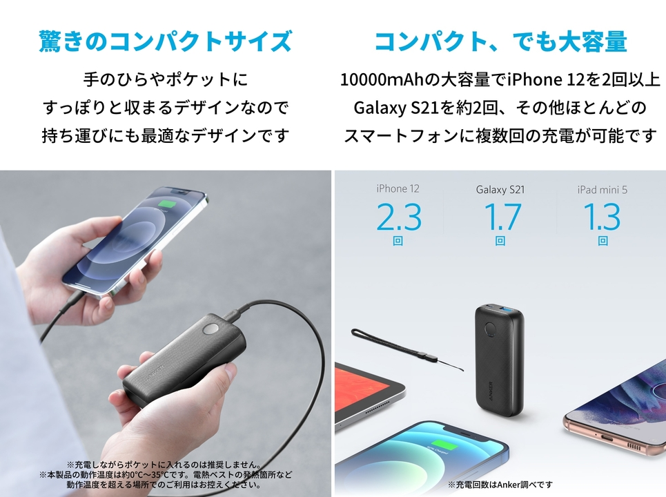 新型モバイルバッテリー3