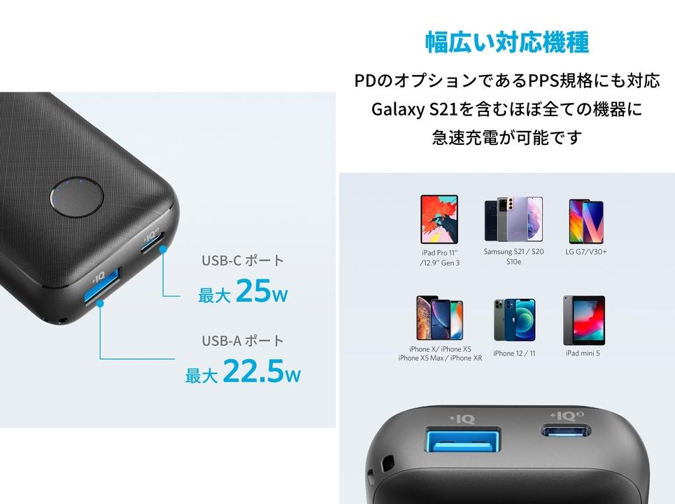 新型モバイルバッテリー2