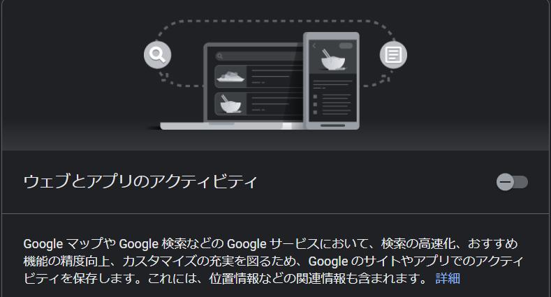 ウェブとアプリのアクティビティ
