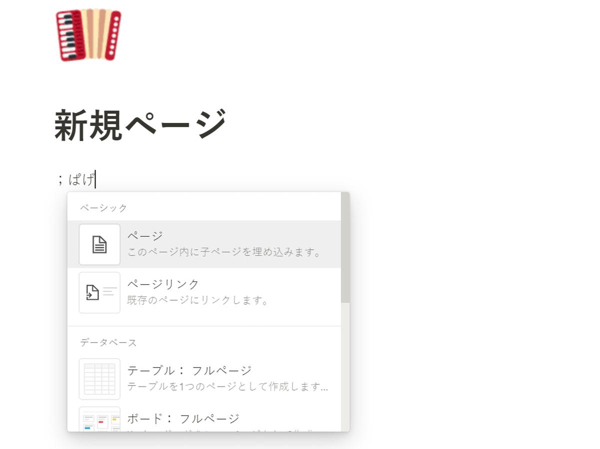 Notion-jp(2)