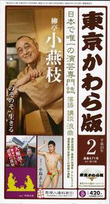 20130207rakugo_1.jpg