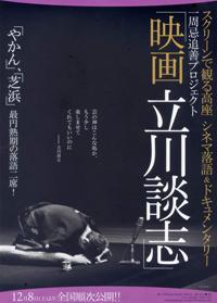 20130207rakugo_5.jpg
