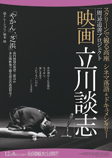 20130712_rakugo_1.jpg