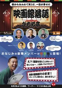 20130712_rakugo_2.jpg