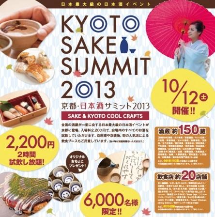 20130927_sake_event_kyoto.jpg