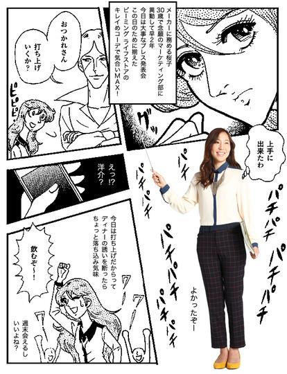 【マンガ】LOVE MY LIFE 第一話:恋も仕事も、両方欲しがっちゃダメ?