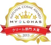 20140129_cosmeaward_cream.jpg