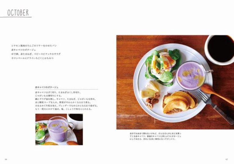 レシピは詩のようにシンプル。朝ご飯がオシャレになる本