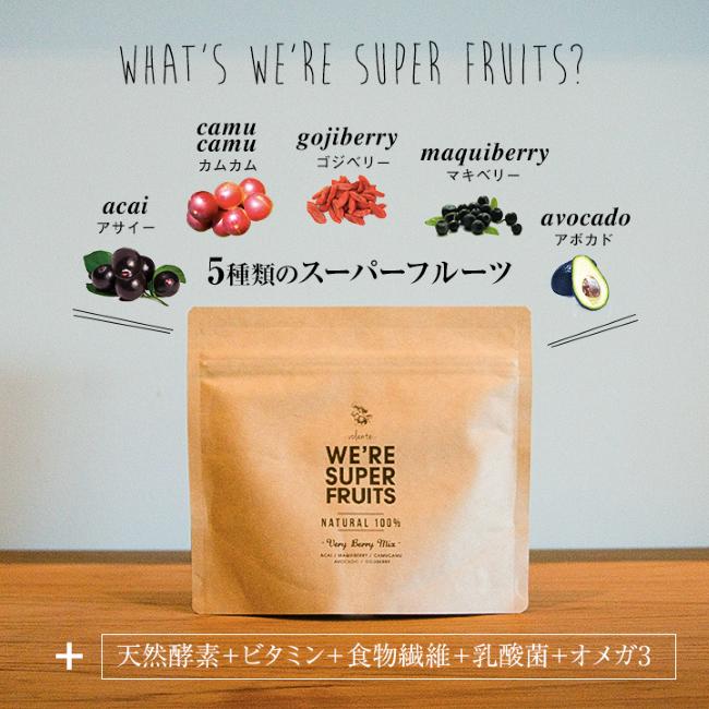 20141222_sperfruit_2.png