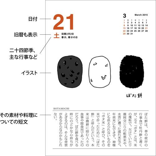 20141225_ajinocalendar_2.jpg