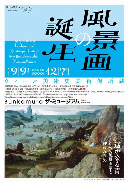 151102bunkamura.jpg
