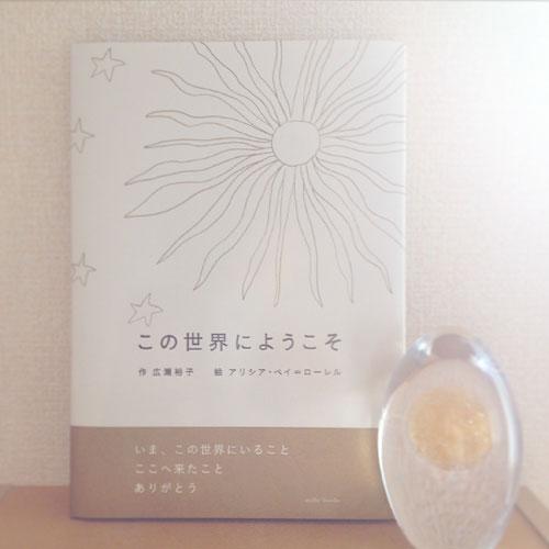 20150629_konosekaini_1.jpg
