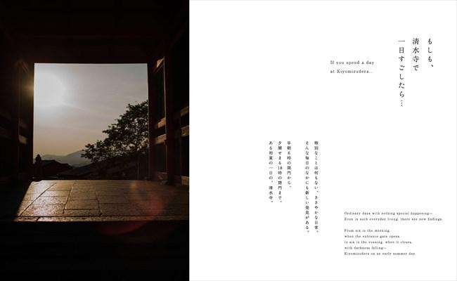 20150812_kiyomizu_4.jpg