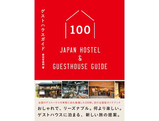 160817_guesthouse_01.jpg