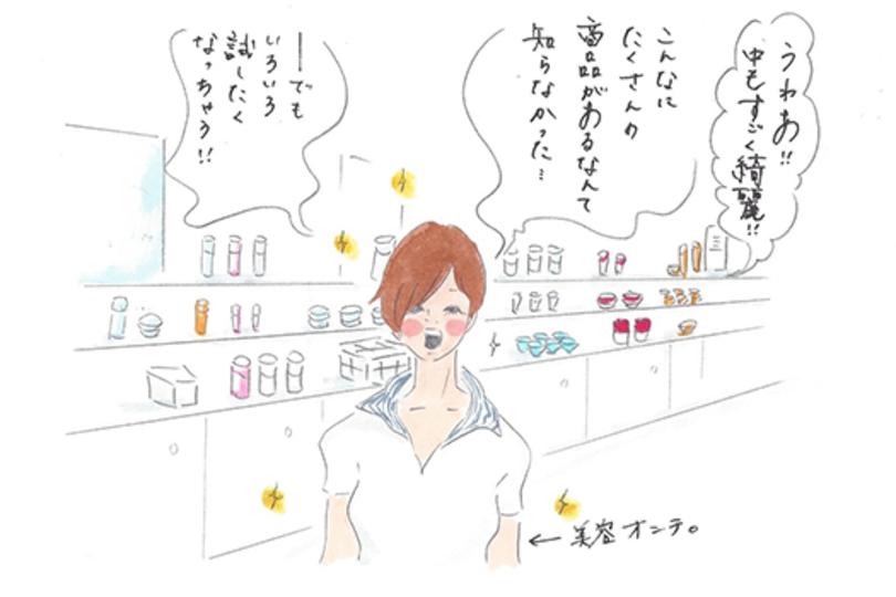 自分の肌を知り高める。イラストレーター横峰沙弥香さんが見つけた美のスポット