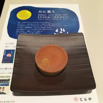 161011_oyatsu_03.jpg