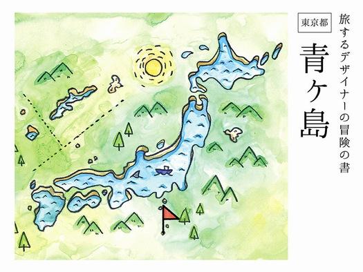 20170112_aogashima2_logo.jpg