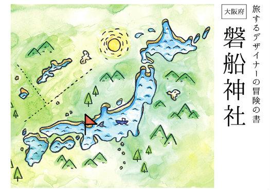 20170223_iwafune1.jpg