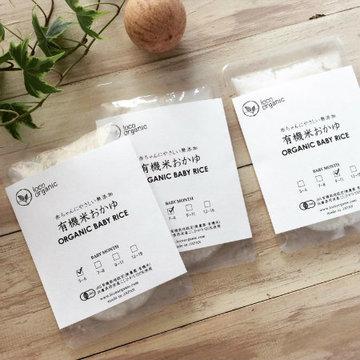 甘さに驚く。丹波産有機米だけを使った月齢別の特別なおかゆ