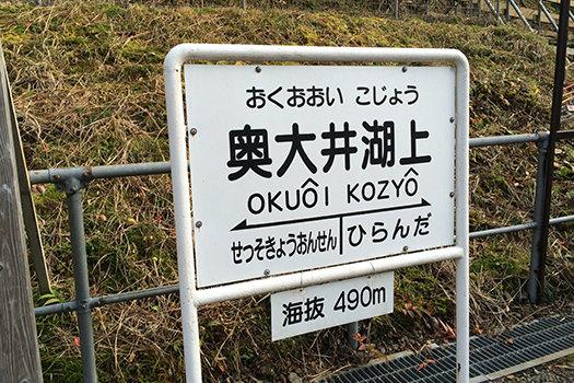 20170309_okuoi3.jpg