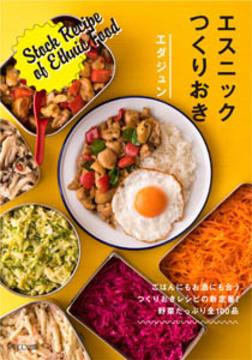 作り置きレシピの新定番。エスニック料理をお弁当に、おつまみに