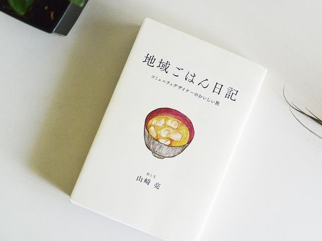 0410_gohan_1.jpg