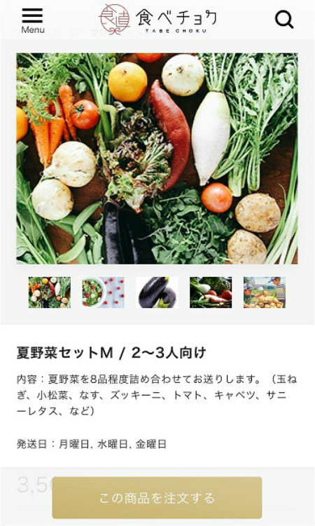 20170529_tabechoku3.jpg