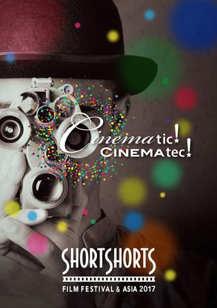 201705_shortfilmfes_01.jpg
