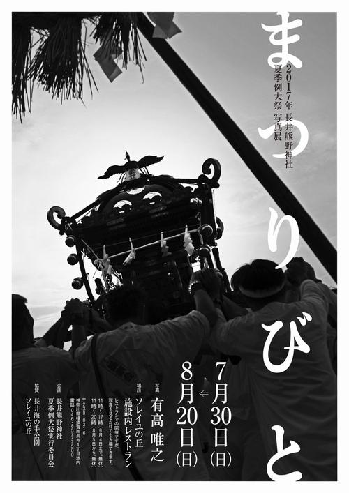170730_zushineko_1.jpg