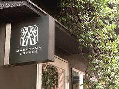 コーヒー豆を生産者で選ぶ、表参道の「丸山珈琲 Single Origin Store」