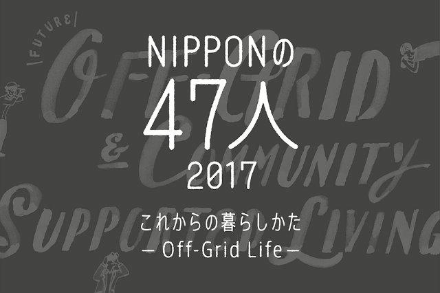 20170905_nippon1.jpg