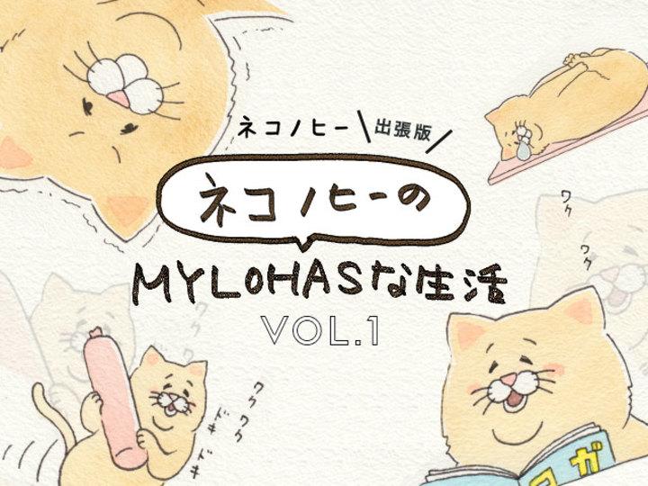 「ネコノヒーのMYLOHASな生活」 Vol.1 ヨガ編