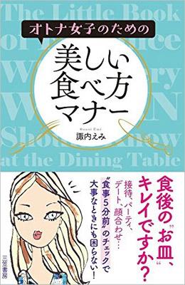 1710_sunaiemi_01.jpg