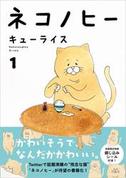17_neko_book_2