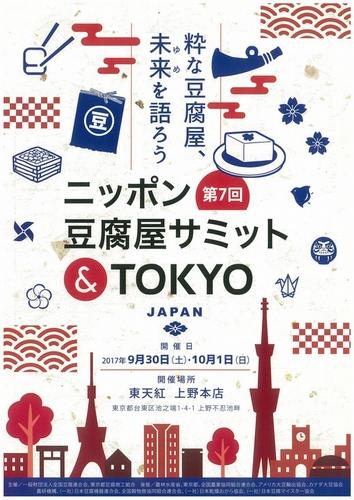 20171011_tofu_2.jpg