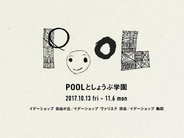 20171012_pool.jpg