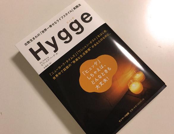 171106_hygge_01.jpg