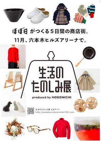 1711_hobonichi_01.jpg