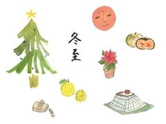 冬至の日からの過ごし方:カボチャを食べて柚子湯に入り、運気アップの日を有効に過ごすには?