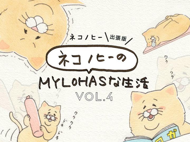 「ネコノヒーのMYLOHASな生活」 Vol.4 弓のポーズ編