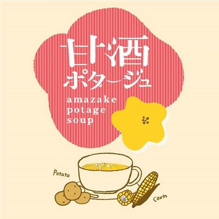 1801_amazake_03