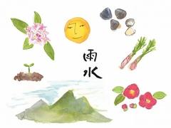 雨水の日からの過ごし方:旧暦新年スタート! 大切な人を意識して、愛情豊かな1年にするには