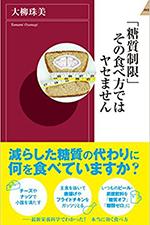 20180220_sugar_book