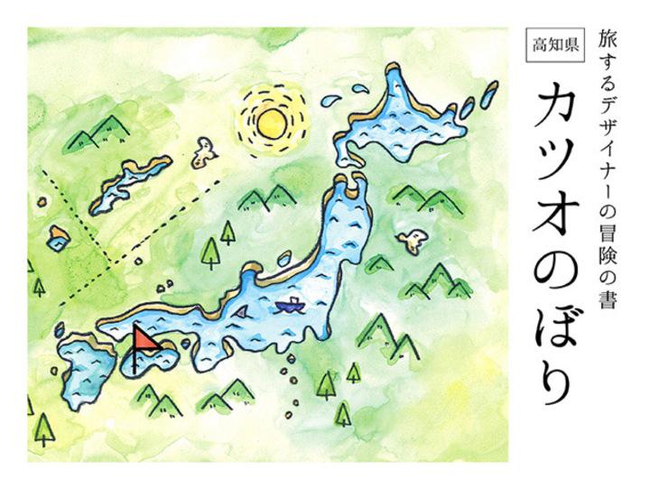 1805_katsuonobori_02
