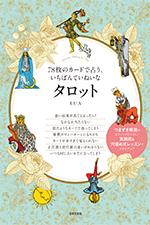 tarot_book